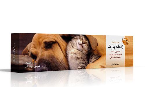 ضدعفونی کننده مخصوص حیوانات اهلی